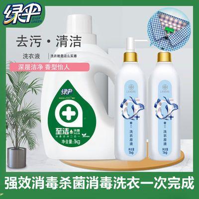 绿伞 兰野系列洗衣液2瓶装+至洁消毒洗衣液1瓶装家庭装原液补浓缩
