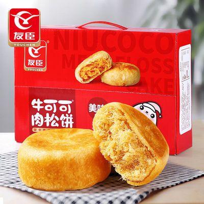 78860/【春晚专供款】正宗友臣牛可可肉松饼整箱1250g批发早餐面包零食