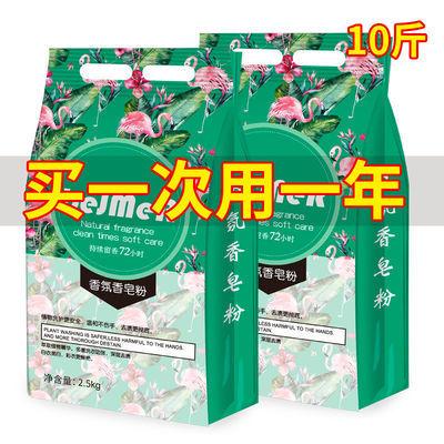 香水型天然皂粉持久留香洗衣粉大袋批发家用优惠装批发5-10斤