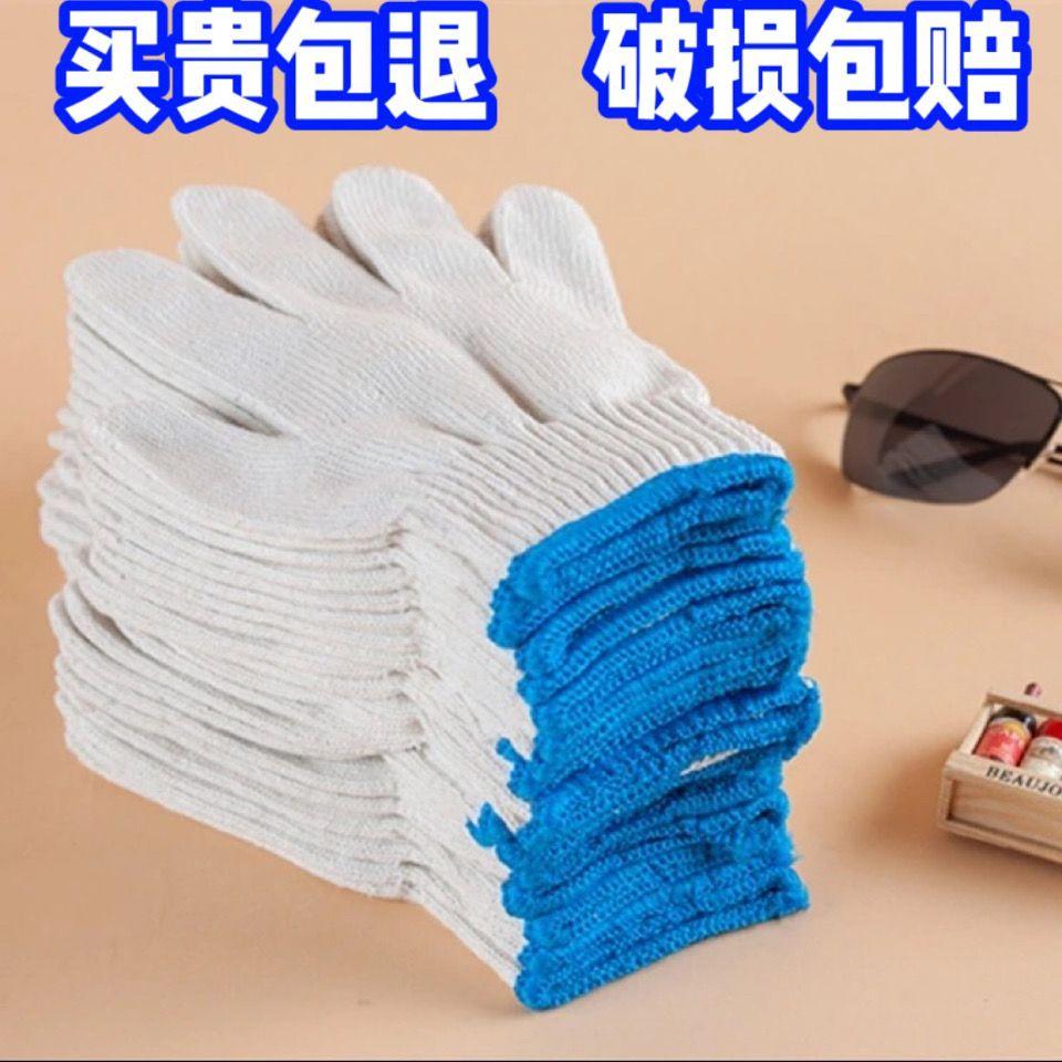 线手套干活男女棉线劳保工作白棉纱耐磨加厚防护汽修劳动尼龙批发