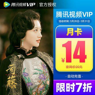 【券后7折14】腾讯视频VIP会员1个月 腾讯好莱坞视屏vi