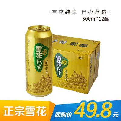 2021新日期雪花纯生啤酒 500ml*12灌装啤酒听匠心营造沈阳雪花