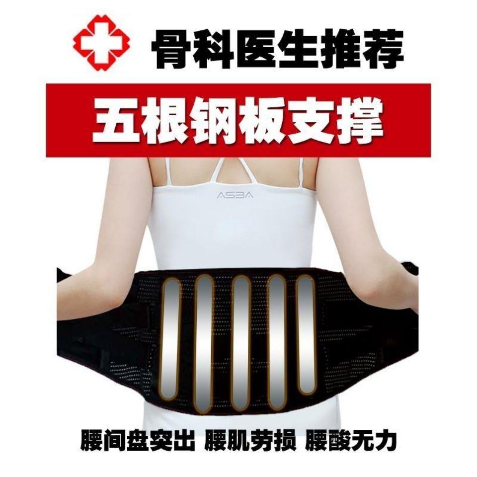 护腰带腰椎间盘突出腰肌劳损医用钢板男女自发热腰托腰疼四季透气