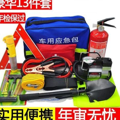车载灭火器汽车应急工具包车用小型便携救援工具包医疗套装急救包