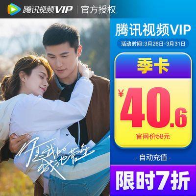 【券后7折40.6】腾讯视频VIP会员3个月好莱坞视屏vip