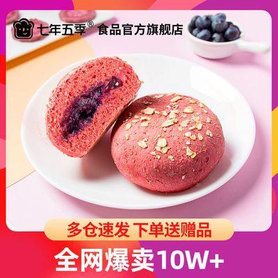 七年五季紫薯红丝绒全麦面包燕麦粗杂粮早餐欧包健身减低脂肥代餐