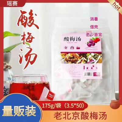 50小袋正宗老北京酸梅汤原材料山楂乌梅干桂花酸梅汁自制饮料