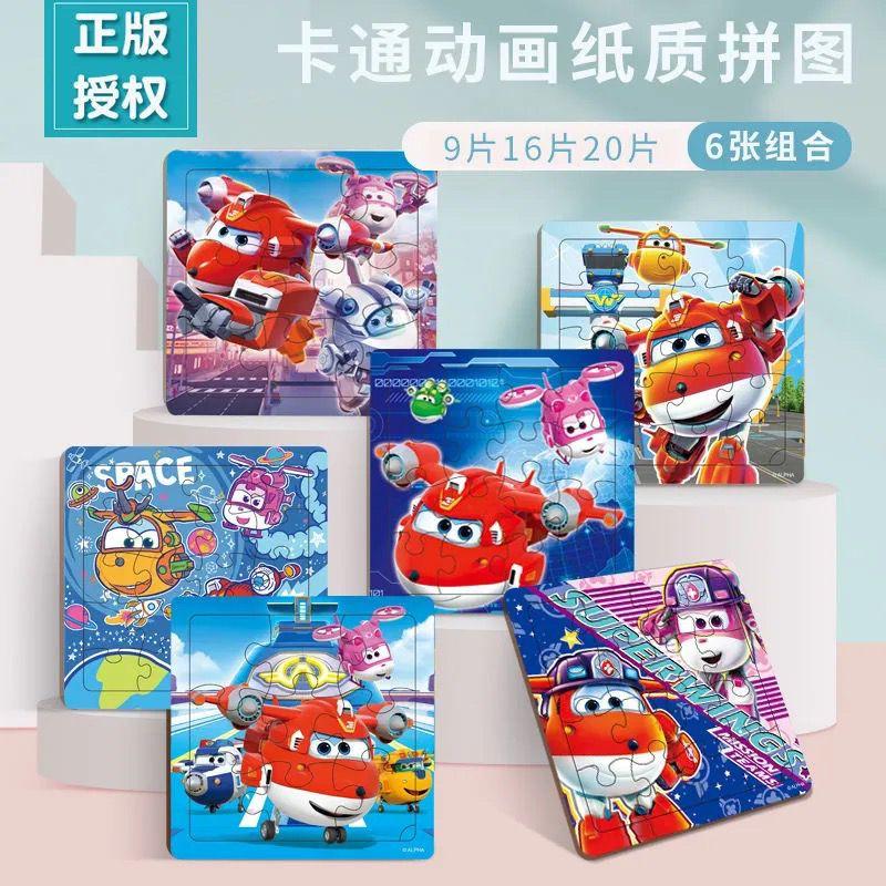 超级飞侠拼图儿童益智玩具3-4-5岁6女孩公主生日礼物男孩开发智力