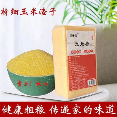 玉米渣子农家玉米糁新鲜玉米碴五谷粗粮玉米碎优质特细煮粥苞米粥