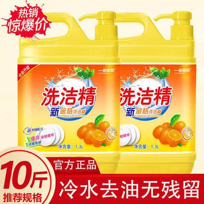 9870/家庭装正品新金桔洗洁精大桶食品级清洁剂无残留洗碗液厨房批发