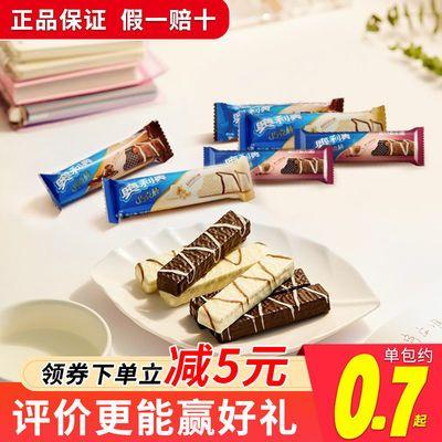 【买一送一】亿滋奥利奥巧克棒巧克力棒夹心威化饼干休闲零食批发