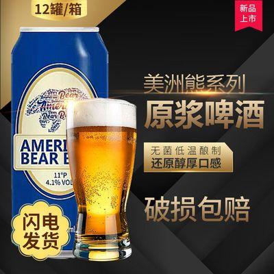 41306/原浆啤酒500ml*12罐装啤酒500ml*24罐全麦精酿整箱批发