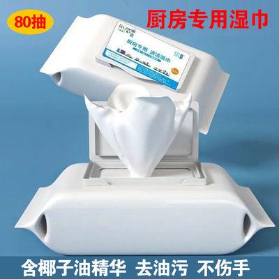 厨房湿巾超强去油加厚清洁专用纸巾强力家用一次性擦油污湿纸巾H