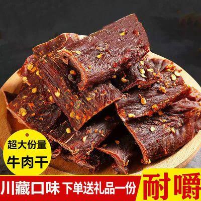 正宗四川麻辣牦牛干250g西藏手撕特产零食牛肉干500g超干风干小吃