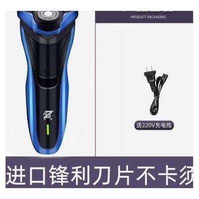9598/厚政剃须刀电动男士充电式刮胡刀胡须刀剃胡子刀普通刀片5.9起
