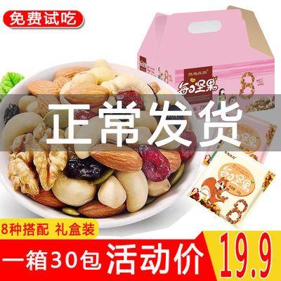 每日坚果混合坚果大礼包30包 孕妇儿童干果休闲办公室零食小包装