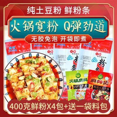 甘肃定西真空包装火锅宽粉麻辣烫粉速食土豆粉400g/袋