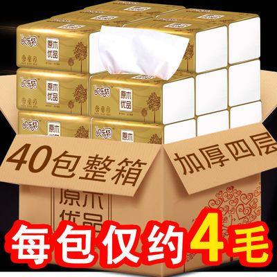 纸巾原木抽纸40包家用抽纸整箱批发餐巾纸巾面巾纸加厚卫生纸6包