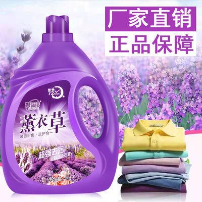 薰衣草香味洗衣液正品家庭桶装超强去污持久留香手洗机洗低泡易漂