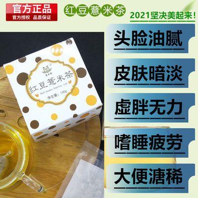 红豆薏米茶祛湿茶调理芡实茯苓体内排除湿气组合茶健脾胃养生茶