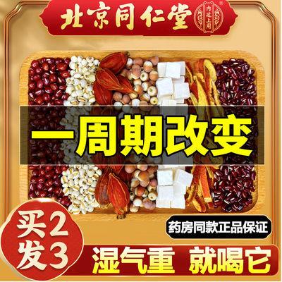 37273/【北京同仁堂】红豆薏米茶祛湿除湿健脾胃芡实去大肚子养生茶正品