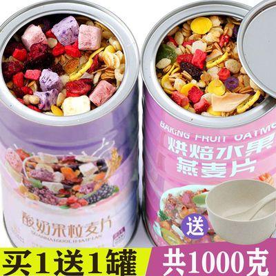 40190/麦片水果燕麦片干吃500g罐酸奶零食早餐食品孕妇学生网红代餐牛奶