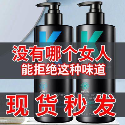 78535/男士洗发水沐浴露套装持久留香去屑止痒控油古龙洗头膏洗发露正品