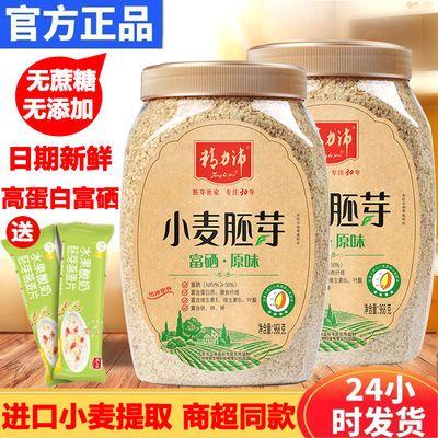 精力沛小麦胚芽968g无蔗糖原味富硒高蛋白胚芽粉即食冲饮早餐代餐