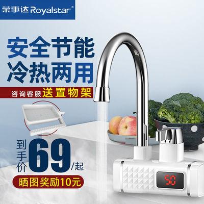 57354/荣事达电热水龙头速热即热式加热厨房宝快速过自来水电热水器家用