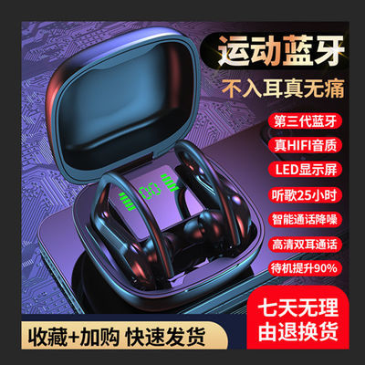 34089/无线蓝牙耳机运动超长待机防掉挂耳式OPPO华为vivo苹果小米通用型