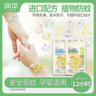 30700/润本婴儿儿童精油驱蚊手环防蚊手链手表学生宝宝大人户外驱蚊神器