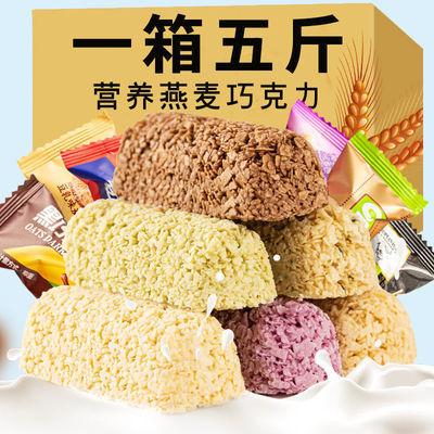41281/【5斤更实惠】正宗麦片巧克力燕麦巧克力零食糖果喜糖100g-5斤