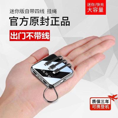 10743/迷你充电宝1万毫安大容量自带4线快充耐用移动电源苹果安卓通用
