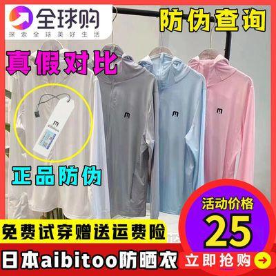 37585/日本aibitoo正品防晒衣女长袖冰丝连帽夏季遮阳薄款防紫外线透气