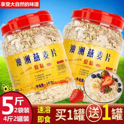 买1送1免煮燕麦片澳洲进口即食营养早餐无蔗糖速溶纯燕麦片高纤维