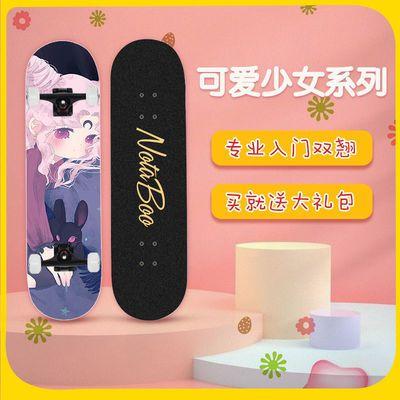 可爱系滑板女生初学者儿童四轮滑板车男女孩学生成人专业双翘韩版