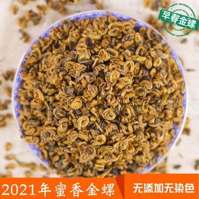 77677/新茶2021年云南滇红茶叶浓香蜜香金螺古树红茶散装罐装送礼佳品