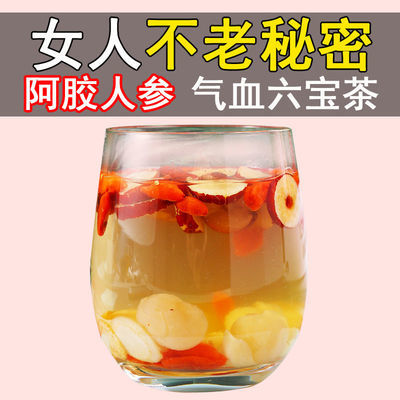 阿胶枸杞红枣桂圆茶女人六宝茶养生茶气血组合花茶水果茶滋补品