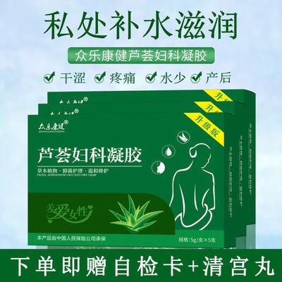 芦荟凝胶妇科阴道干涩水少产后保养私处补水润滑炎症异味瘙痒糜烂