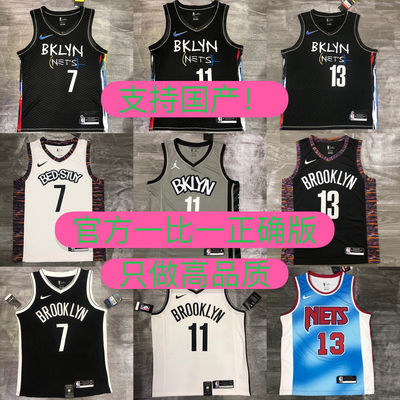 37178/篮网队正确版城市版涂鸦款球衣7号杜兰特11号欧文13号哈登篮球服