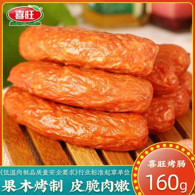39602/喜旺 烤肠160g袋 香肠即食红肠火腿肠方便食品大包装