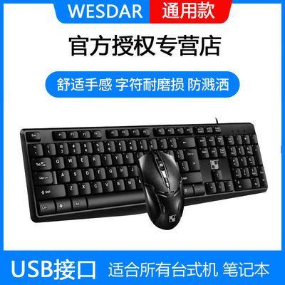 17487/通用款USB接口有线键盘鼠标套装笔记本台式电脑办公家用键鼠套装