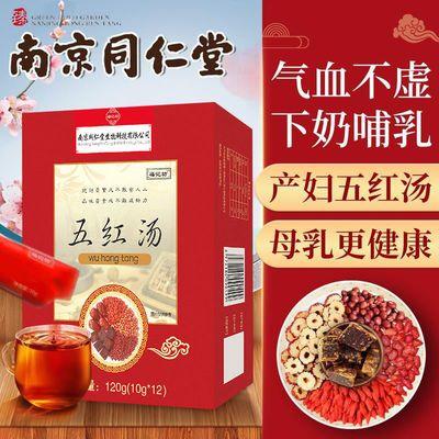 大分量】南京同仁堂五红汤粉下奶汤哺乳期花生衣血小板破壁气血茶