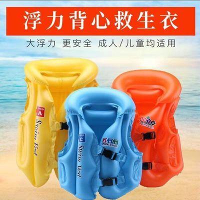 22218/儿童救生马甲浮力充气背心加厚腋下游泳圈儿童成人学游泳装备玩水
