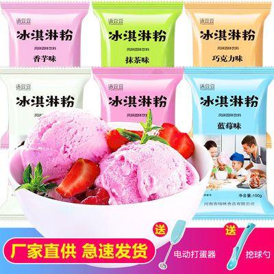 【送打蛋器+挖勺】冰淇淋粉家庭用自制网红硬冰激凌粉6个口味袋装