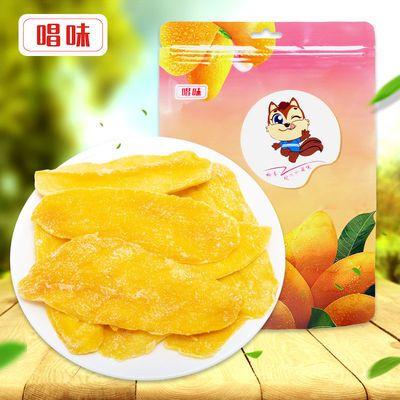 唱味芒果干蜜饯特产果脯休闲零食组合黄桃干西梅干包邮