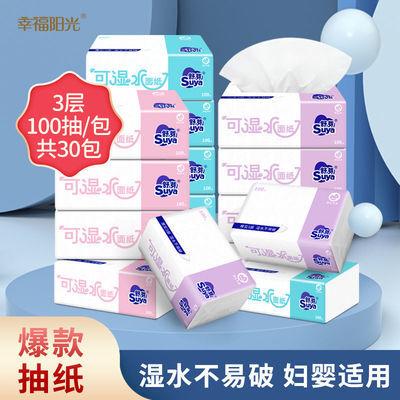 幸福阳光家用抽纸面巾纸30包纸巾整箱批发
