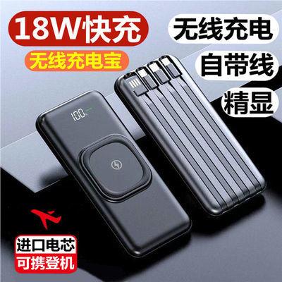 29493/无线充电宝20000毫安自带线大容量快充华为苹果安卓通用移动电源