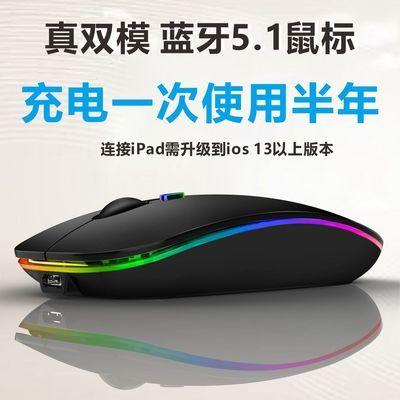 6631/【iPad手机都能用】充电无线鼠标蓝牙双模鼠标静音台式笔记本通用