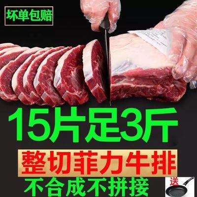 30000/厂家直销】手工原肉切新鲜菲力牛排套餐瘦身减脂儿童营养牛肉批发